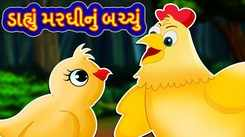 Watch Best Children Gujarati Nursery Rhyme 'Wise Little Hen' for Kids - Check out Fun Kids Nursery Rhymes And Baby Songs In Gujarati.