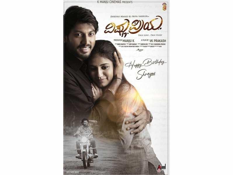 Team Vishnu Priya releases it's second poster