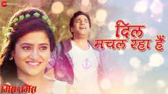 Miss U Miss | Song - Dil Machal Raha Hai