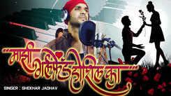 Watch Marathi Song 'Majhi Girlfriend Hoshil Ka' Sung By Shekhar Jadhav