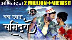 Watch Marathi Song 'Chal Jau Samindara' Sung By Animesh Thakur And Sakshi Chohan