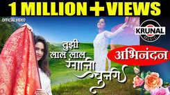 Watch Popular  Marathi Song 'Tujhi Lal Lal Rangani Chunari' Sung By Raj Hiwale