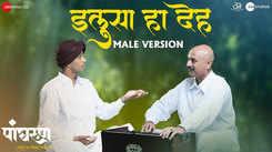 Panghrun | Song - 'Ilusa Ha Deh'