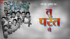 Watch Latest Marathi Song Music Video 'Tu Parat Ye' Sung By Sagar Phadke