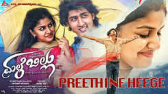 Watch Popular Kannada 2020 Music Video Song 'Preethine Heege' From Movie 'Malebillu' Sung By R. S. Ganesh Narayan Featuring Sharath and Sanjana