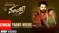 Watch Latest Kannada Official Lyrical Video Song 'Yaake Heege' From Movie 'Manjra' Sung By Anuradha Bhat Starring Ranjeet Singh and Apoorva
