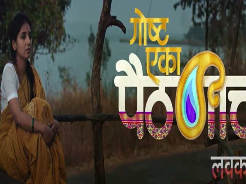 'Goshta Eka Paithanichi' teaser: Shantanu Ganesh Rode takes us on an emotional journey with Sayali Sanjeev