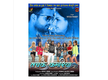 Madhu Sharma and Ritesh Pandey promise a rocking dance number in the poster of their upcoming song 'Lachke Kamariya'