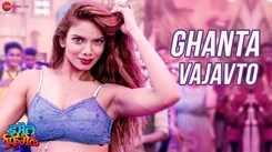 Email Female | Song - Ghanta Vajavto