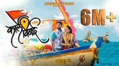 Watch Popular Marathi Song Music Video - 'Karle Vithai' Sung By Yogesh Agravkar And Shubhangi Kedar