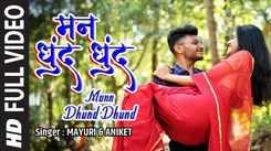 Watch Popular Marathi Song Music Video - 'Mann Dhund Dhund' Sung By Aniket Jadhav & Mayuri Nimonkar