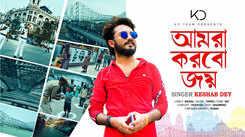Watch Out Latest 2020 Bengali Song - 'Ekdin Amra Korbo Joy' Sung By Keshab Dey