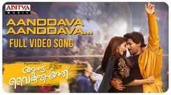 Malayalam Song 2020: Watch Popular Malayalam Music Video Song 'Aanddava Aanddava' from 'Angu Vaikuntapurathu' Featuring Allu Arjun and Pooja Hegde
