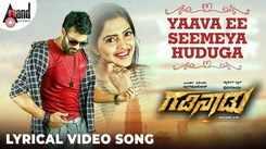 Watch Popular Kannada Official Lyrical Video Song 'Yaava Ee Seemeya' From Movie 'Gadinaadu' Featuring Prabhusurya and Sanchita Padukone