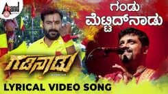 Watch Popular Kannada Official Lyrical Video Song 'Gandu Mettidnaadu' From Movie 'Gadinaadu' Sung By Raghu Dixit Featuring Prabhusurya