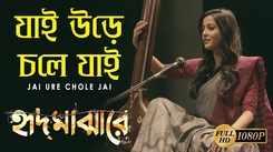 Listen to Popular Bengali Song - 'Jaye Ure Chole Jaye' from the movie Hrid Majhare Sung By Kousiki Chakroborty