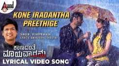 Watch Latest Kannada 2020 Official Lyrical Video Song - 'Kone Iradantha Preethige' From Movie 'Kaanadante Maayavadanu' Featuring Vikas And Sindhu Lokanath