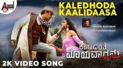 Watch Latest Kannda 2020 Music Video Song - 'Kaledhoda Kaalidaasa' From Movie 'Kaanadante Maayavadanu' Sung By Puneeth Rajkumar Starring Vikas And Sindhu Lokanath
