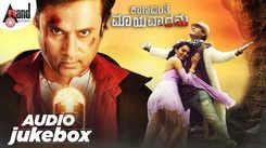 Listen To Popular Kannada 2020 Official Music Audio Jukebox From Movie 'Kaanadante Maayavadanu'