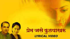 Watch Latest Marathi Official Lyrical Music Video Song 'Prem Jase Phulapaakharoo' Sung By Padma Wadkar