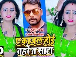 Bhojpuri Gana 2020: Latest Bhojpuri Song 'A Kajal Hoi Tahre Ta Sata' Sung By Tuntun Yadav And Antra Singh Priyanka