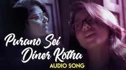 Check Out Latest Bengali Song Music Audio - 'Purano Sei Diner Kotha' Sung By Saswati Bhattacharya