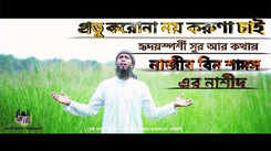 Watch Latest 2020 Bengali Song - 'Provu Corona Noy Koruna Chai' Sung By Nazeeb Bin Shams