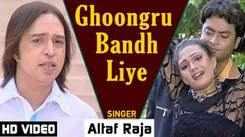 Watch Popular Hindi Song 'Ghoongru Bandh Liye' Sung By Altaf Raja