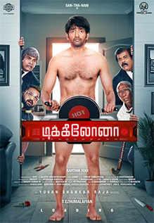 Dikkiloona Movie Review: Comic portions save Santhanam's Dikkiloona
