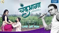 Marathi Music Videos | Marathi Video Songs | Latest Marathi Music | Marathi  Song Teaser Video