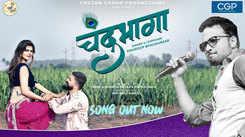 Watch Latest Marathi Music Video Song 'Chandrabhaga' Sung By Swaroop Bhalwankar