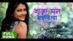 Watch New Marathi Hit Song Music Video - 'Ala Ghan Bharlela' Sung By Priyanka Barve
