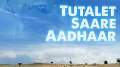Check Out Latest Marathi Official Video Song 'Tutalet Saare Aadhaar' Sung By Vivek Naik And Suhas Sawant