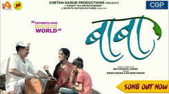 Check Out Latest Marathi Official Video Song 'Baba' Sung By Vivek Naik And Kiran Nayak and Rajesh Nayak (Father's Day Special)