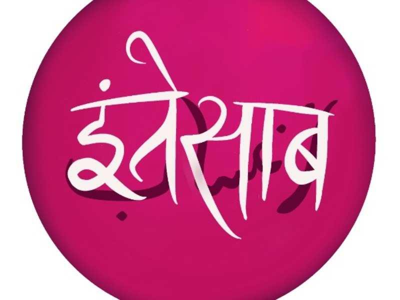 One of the logos of Intesaab 2020