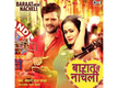 Khesari Lal Yadav and Gunjan Pant pair up for a new dance number titled 'Baraat Mein Nacheli'