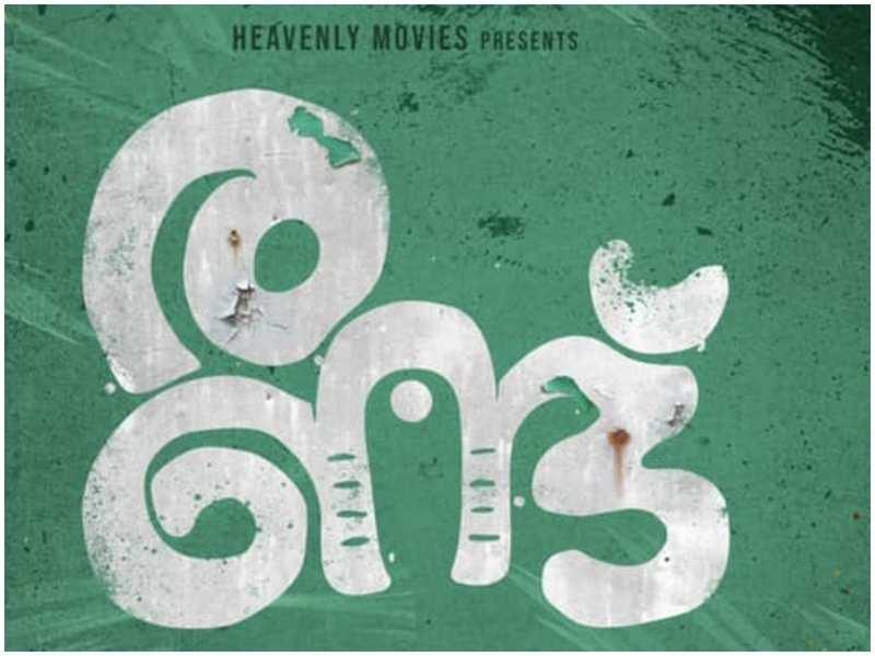 First look of 'Randu': Mohanlal unveils poster of Vishnu Unnikrishnan and Tiny Tom starrer