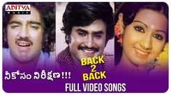 Check Out Popular Telugu Official Music Video Songs Jukebox From Movie 'Neekosam Neereekshana'