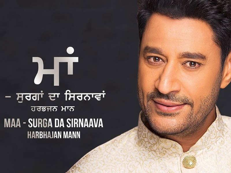 Harbhajan Mann shares the poster of his next song 'Maa - Surga Da Sirnaava'