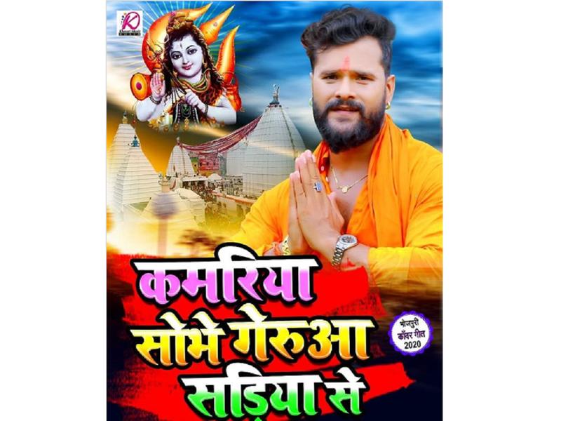Khesari Lal Yadav treats fans to a new devotional song 'Dagriya Shobhi Gerua Sadiya Se'