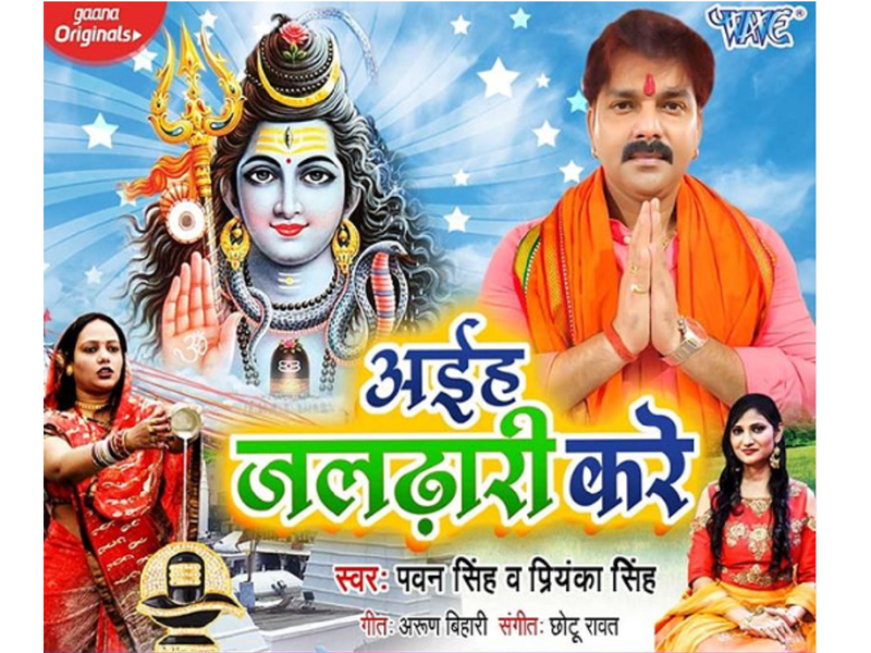 After Khesari Lal Yadav, Pawan Singh too releases a new devotional song 'Aihe Jaldhari Kare'