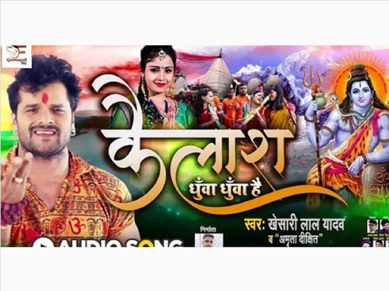 Khesari Lal Yadav releases a new devotional song titled 'Kailash Dhuwa Dhuwa Hai'