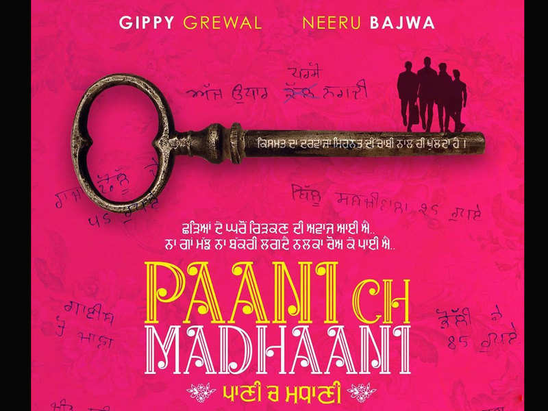 THIS is when Gippy Grewal and Neeru Bajwa starrer 'Paani Ch Madhaani' will release