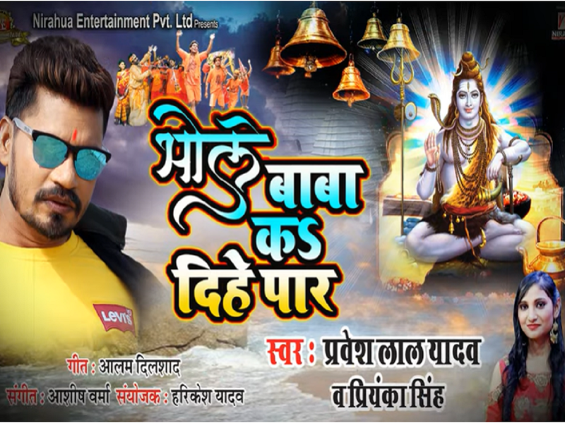 Pravesh Lal Yadav releases a new devotional song 'Bhole Baba K Dihe Paar' during the holy month of Sawan
