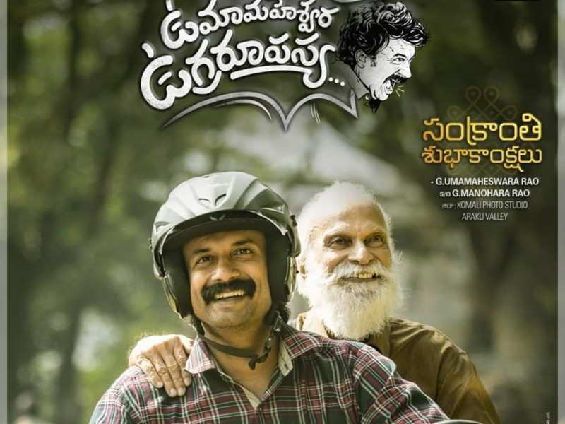 Third song from Uma Maheswara Ugra Roopasya released