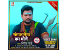 Ritesh Pandey treats fans to the devotional track 'Sambhal Lega Bam Bhole' during Sawan