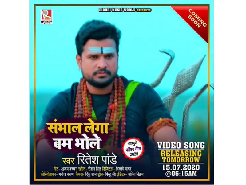 Ritesh Pandey treats fans to the devotional track 'Sambhal Lega Bam Bhole' during Sawan