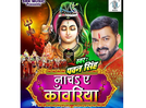 Pawan Singh releases a new devotional song titled 'Nacha Ae Kanwariya'