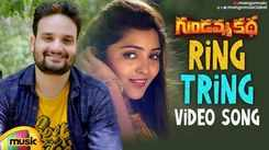 Watch Popular Telugu Trending Music Video Song 'Ring Tring' From Movie 'Gundamma Katha' Sung By Anurag Kulkarni