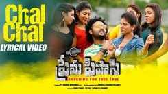 Watch Popular Telugu Official Lyrical Video Song 'Chal Chal' From Movie 'Prema Pipasi' Sung By Prudhvi Chandra Featuring GPS and Kapilakshi